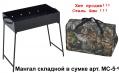 Мангал складной МС-5 в сумке/коробке (сталь 4мм.)!!!!